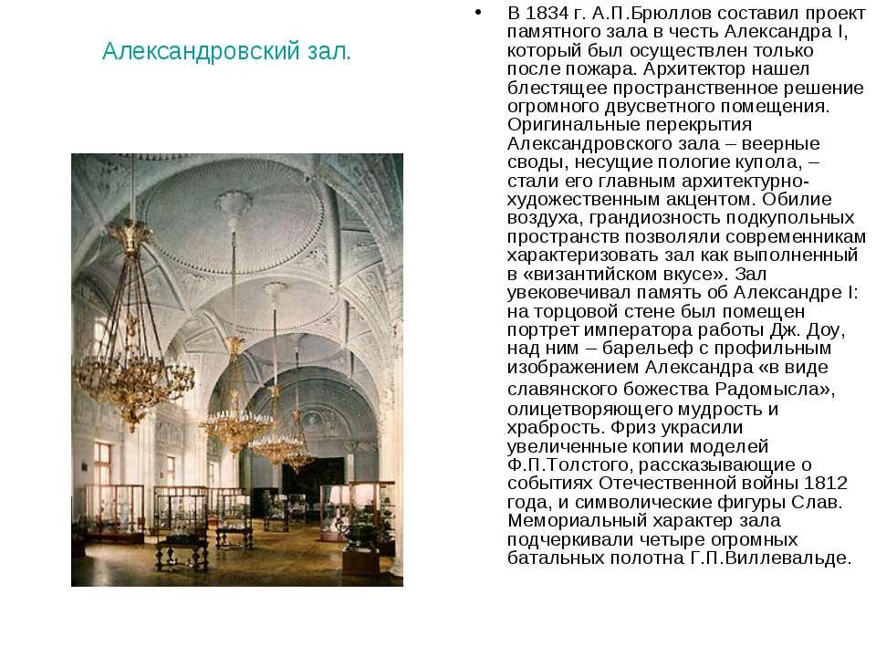Александровский зал. В 1834 г. А.П.Брюллов составил проект памятного зала в ч...