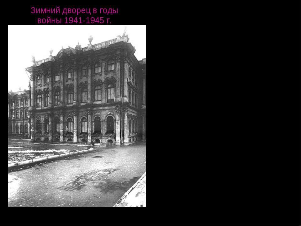 Зимний дворец в годы войны 1941-1945 г. В первые дни Великой Отечественной во...