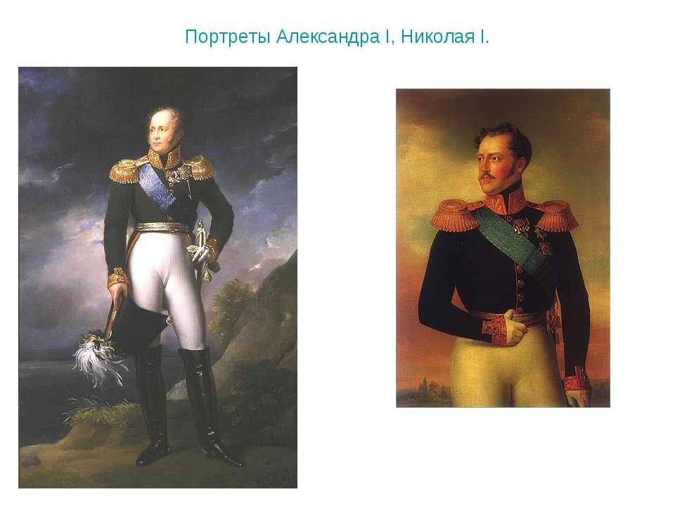 Портреты Александра I, Николая I.