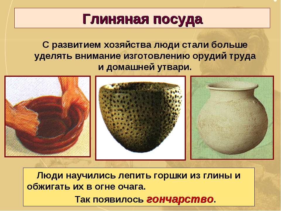 Глиняная посуда С развитием хозяйства люди стали больше уделять внимание изго...