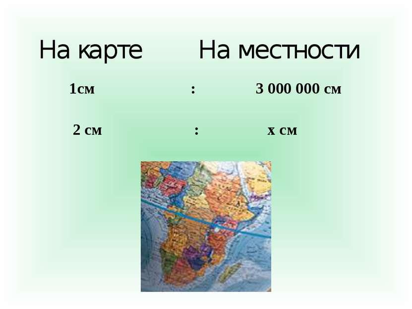 На карте На местности 1см : 3 000 000 см 2 см : x см