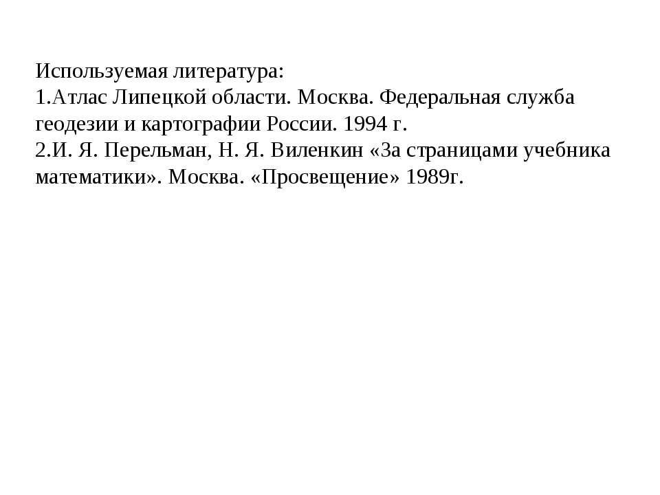 Используемая литература: Атлас Липецкой области. Москва. Федеральная служба г...