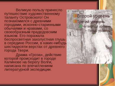 Великую пользу принесло путешествие художественному таланту Островского! Он п...