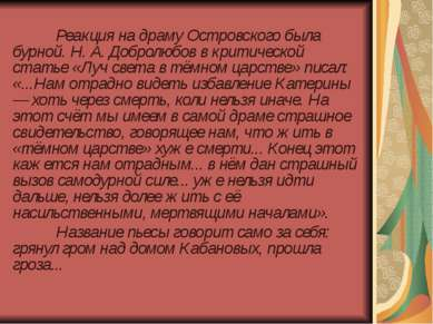 Реакция на драму Островского была бурной. Н. А. Добролюбов в критической стат...