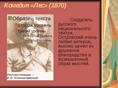 Комедия «Лес» (1870) Создатель русского национального театра, Островский очен...