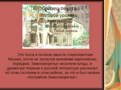 Это была в полном смысле старозаветная Москва, почти не тронутая веяниями евр...