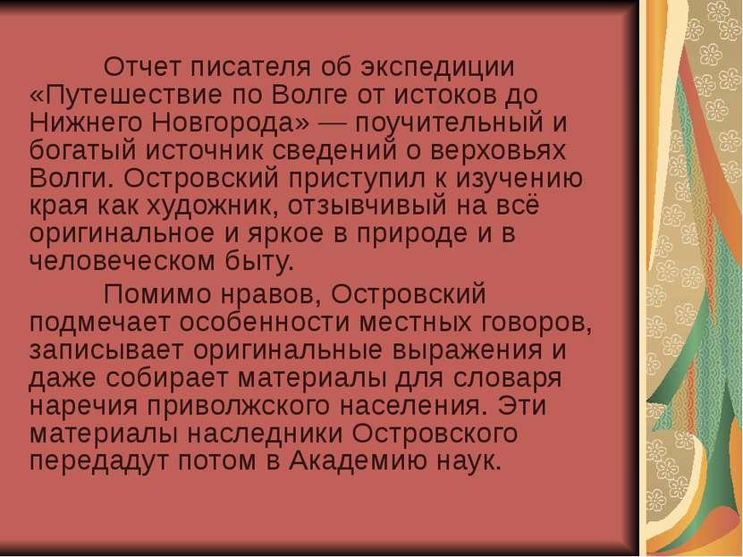 Отчет писателя об экспедиции «Путешествие по Волге от истоков до Нижнего Новг...