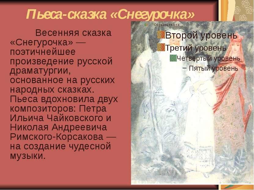 Пьеса-сказка «Снегурочка» Весенняя сказка «Снегурочка» — поэтичнейшее произве...