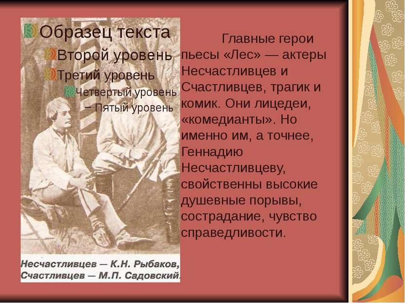 Главные герои пьесы «Лес» — актеры Несчастливцев и Счастливцев, трагик и коми...