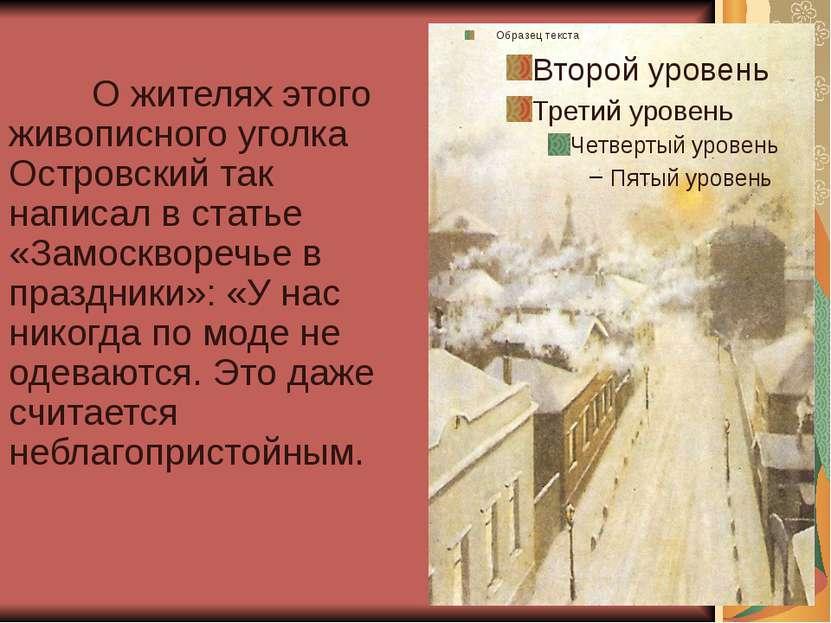 О жителях этого живописного уголка Островский так написал в статье «Замосквор...