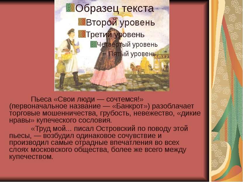 Пьеса «Свои люди — сочтемся!» (первоначальное название — «Банкрот») разоблача...