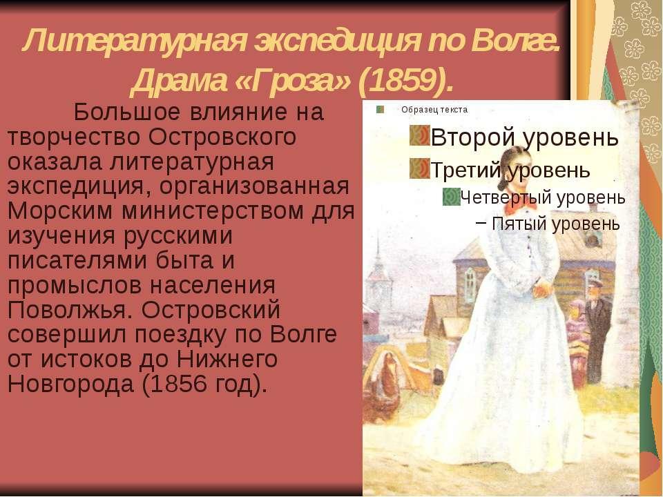 Литературная экспедиция по Волге. Драма «Гроза» (1859). Большое влияние на тв...