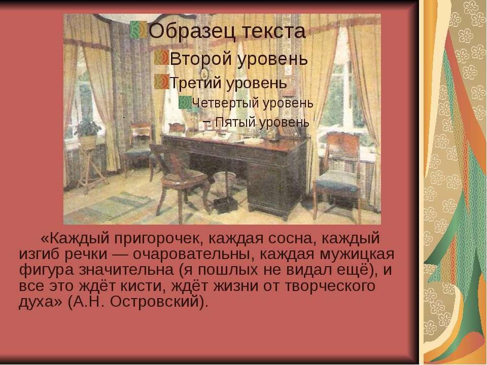 «Каждый пригорочек, каждая сосна, каждый изгиб речки — очаровательны, каждая ...