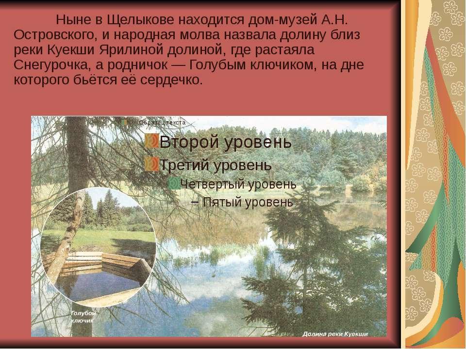 Ныне в Щелыкове находится дом-музей А.Н. Островского, и народная молва назвал...