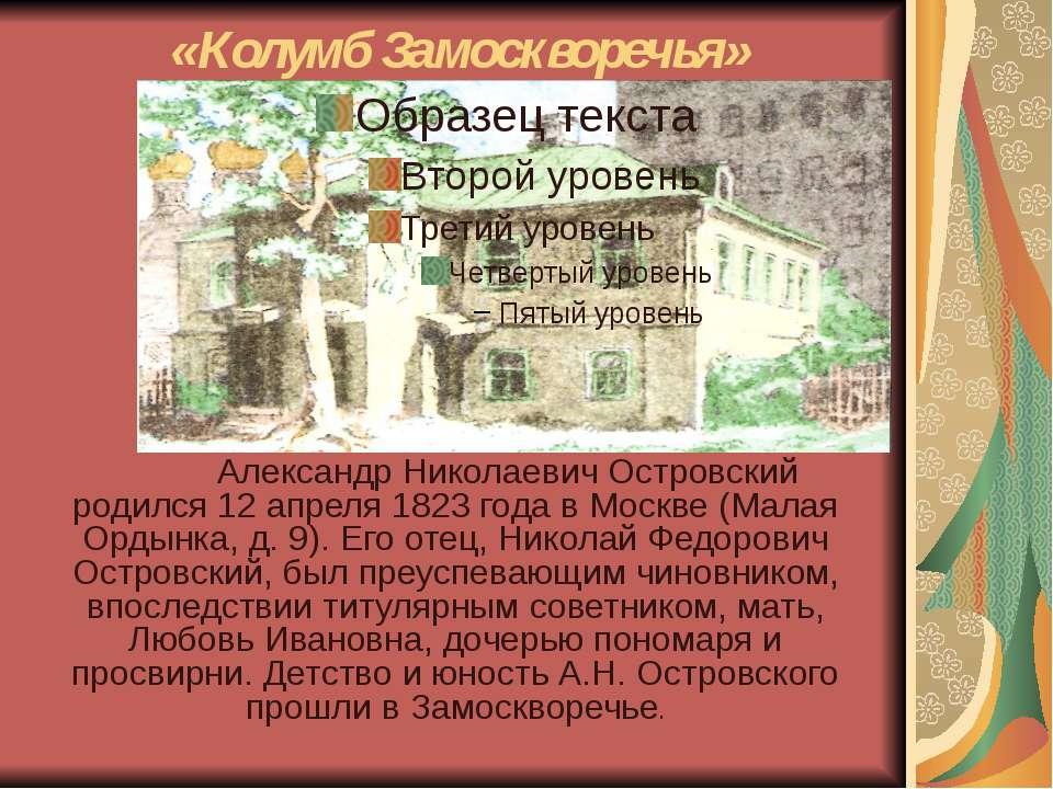 «Колумб Замоскворечья» Александр Николаевич Островский родился 12 апреля 1823...