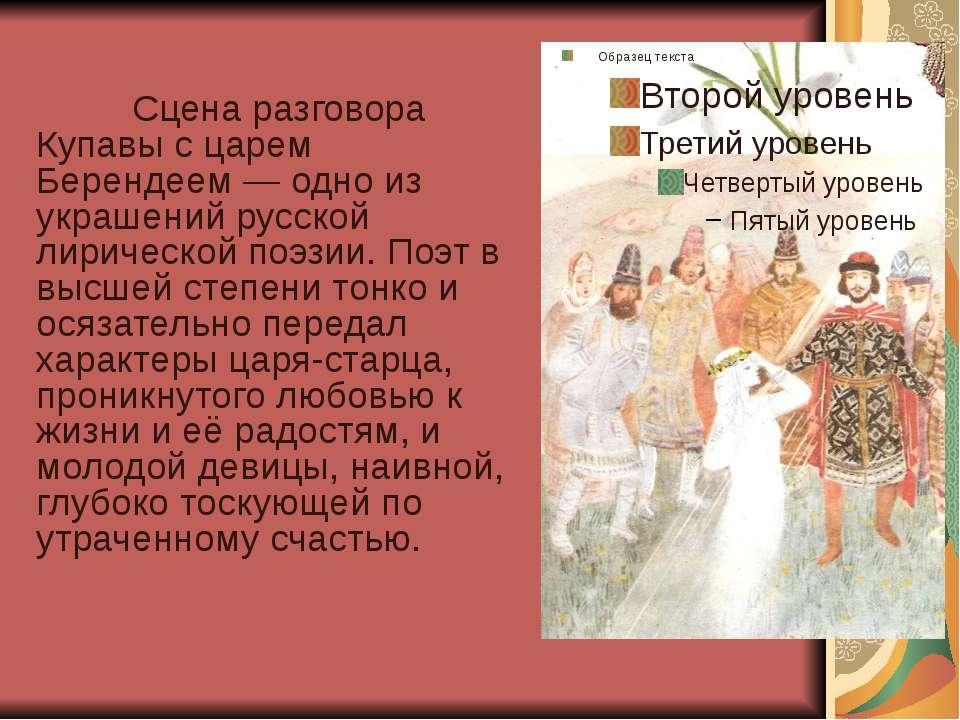 Сцена разговора Купавы с царем Берендеем — одно из украшений русской лирическ...