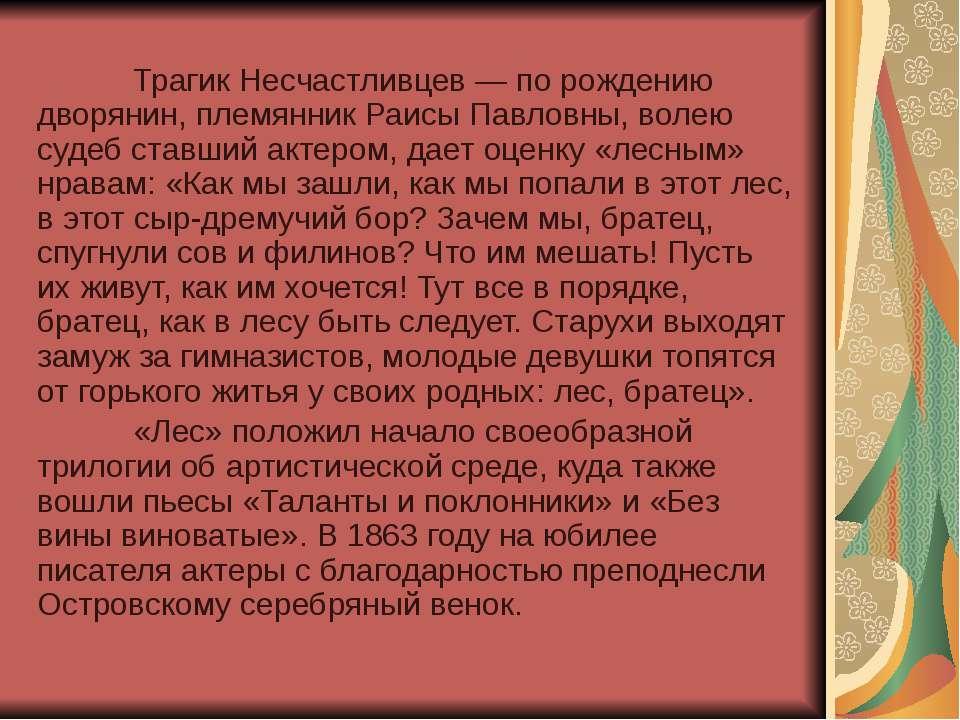 Трагик Несчастливцев — по рождению дворянин, племянник Раисы Павловны, волею ...