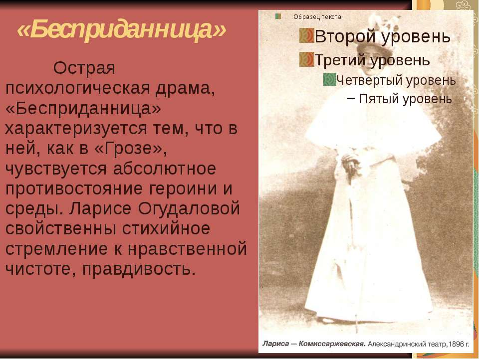 «Бесприданница» Острая психологическая драма, «Бесприданница» характеризуется...