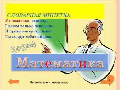 СЛОВАРНАЯ МИНУТКА Математика повсюду. Глазом только поведёшь И примеров сразу...