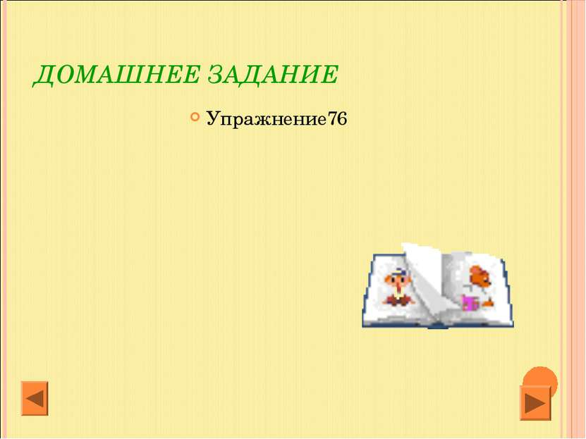 ДОМАШНЕЕ ЗАДАНИЕ Упражнение76