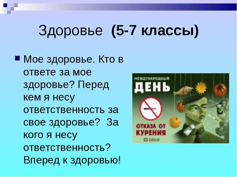 Здоровье (5-7 классы) Мое здоровье. Кто в ответе за мое здоровье? Перед кем я...