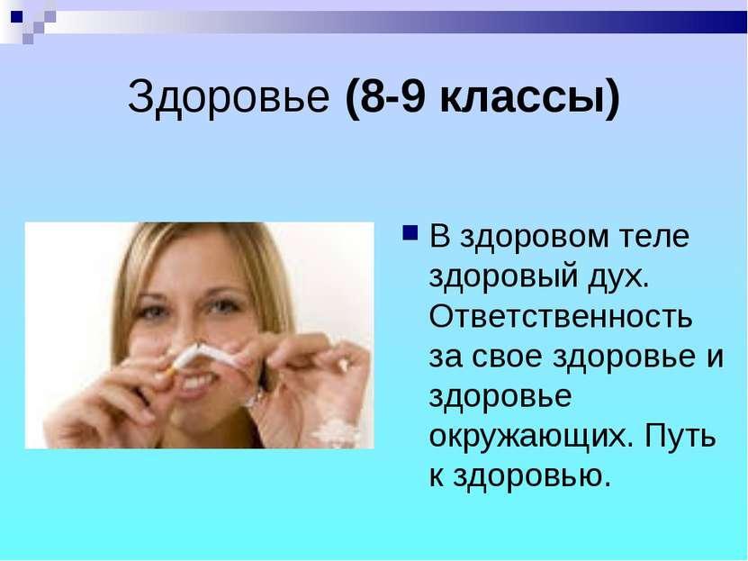 Здоровье (8-9 классы) В здоровом теле здоровый дух. Ответственность за свое з...
