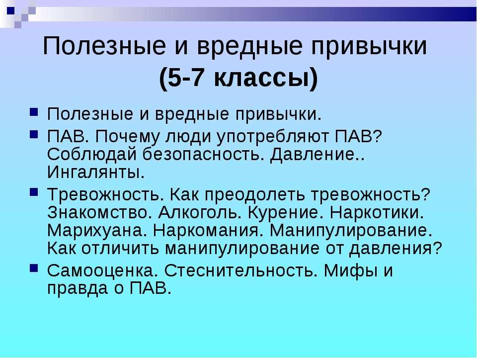 Полезные и вредные привычки (5-7 классы) Полезные и вредные привычки. ПАВ. По...