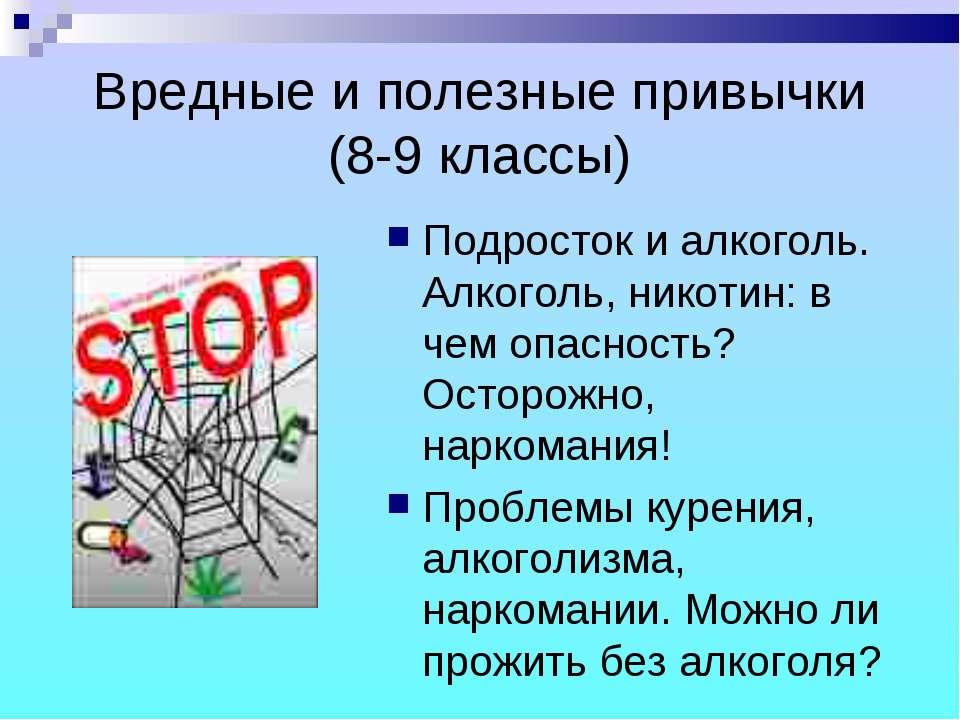 Вредные и полезные привычки (8-9 классы) Подросток и алкоголь. Алкоголь, нико...