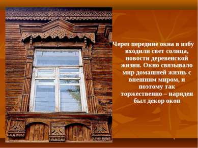 Через передние окна в избу входили свет солнца, новости деревенской жизни. Ок...