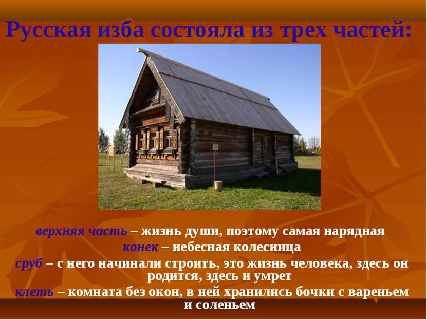 верхняя часть – жизнь души, поэтому самая нарядная конек – небесная колесница...