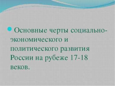 Основные черты социально-экономического и политического развития России на ру...