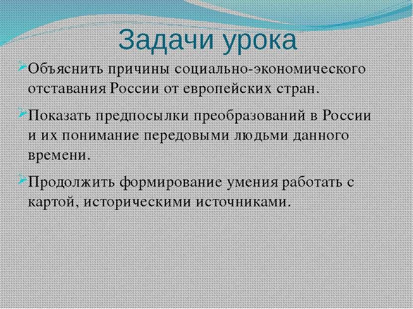 Задачи урока Объяснить причины социально-экономического отставания России от ...