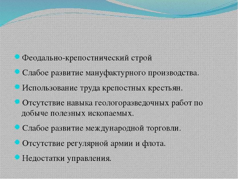 Феодально-крепостнический строй Слабое развитие мануфактурного производства. ...