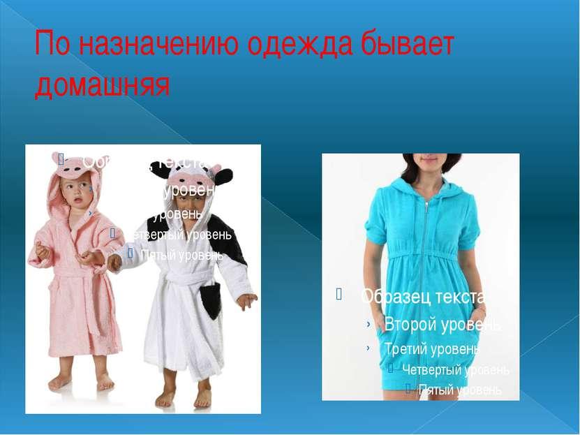 По назначению одежда бывает домашняя