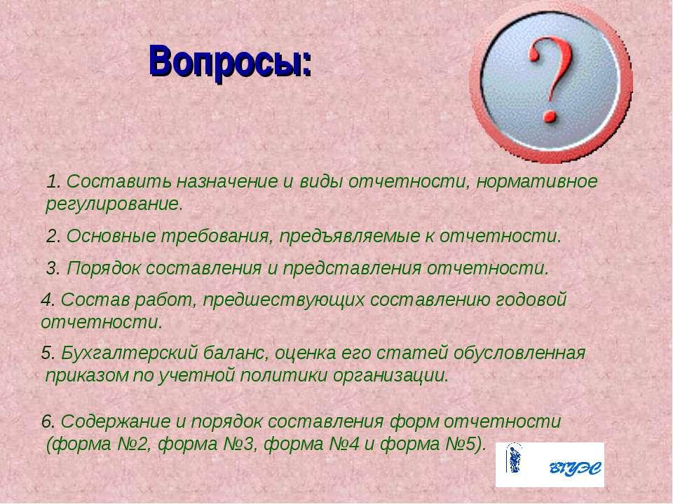 Вопросы: 1. Составить назначение и виды отчетности, нормативное регулирование...