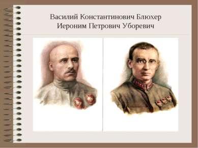 Василий Константинович Блюхер Иероним Петрович Уборевич