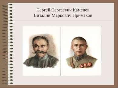 Сергей Сергеевич Каменев Виталий Маркович Примаков