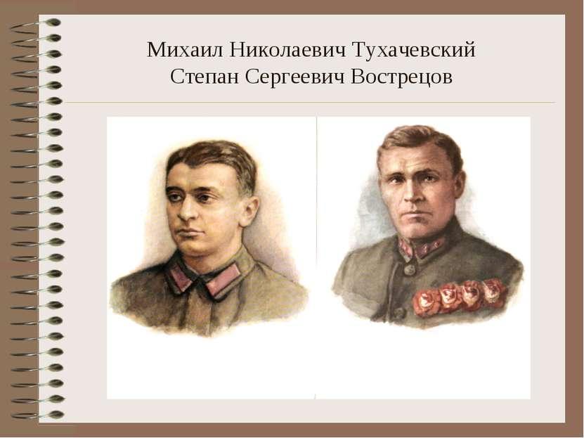 Михаил Николаевич Тухачевский Степан Сергеевич Вострецов