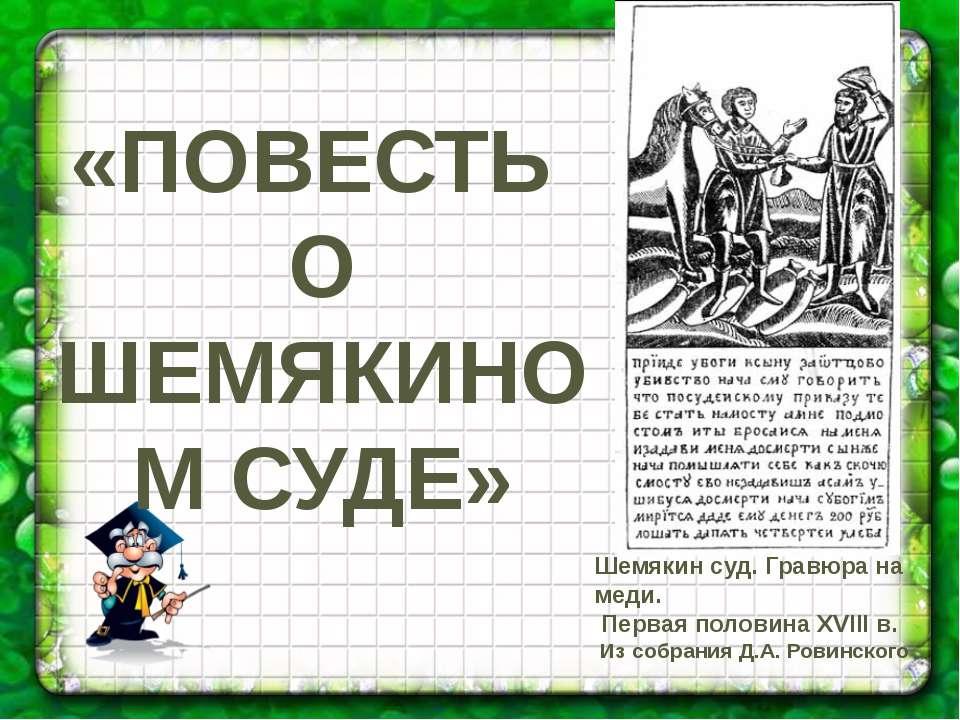 «ПОВЕСТЬ О ШЕМЯКИНОМ СУДЕ» Шемякин суд. Гравюра на меди. Первая половина XVII...