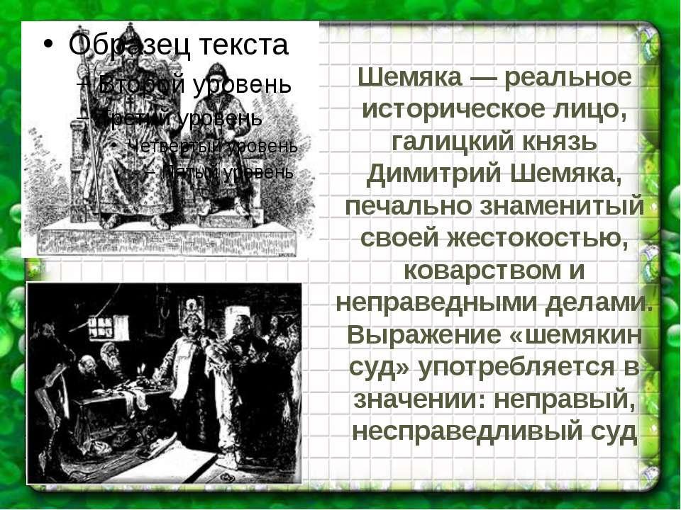 Шемяка — реальное историческое лицо, галицкий князь Димитрий Шемяка, печально...
