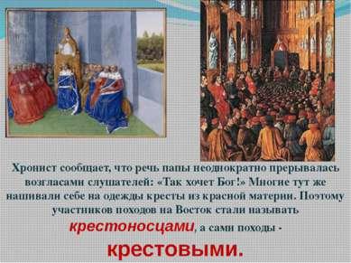 Хронист сообщает, что речь папы неоднократно прерывалась возгласами слушателе...