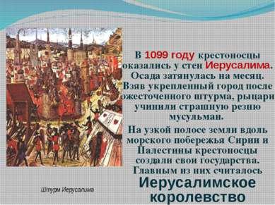 Духовно-рыцарские ордены Для обороны и расширения владений крестоносцев вскор...