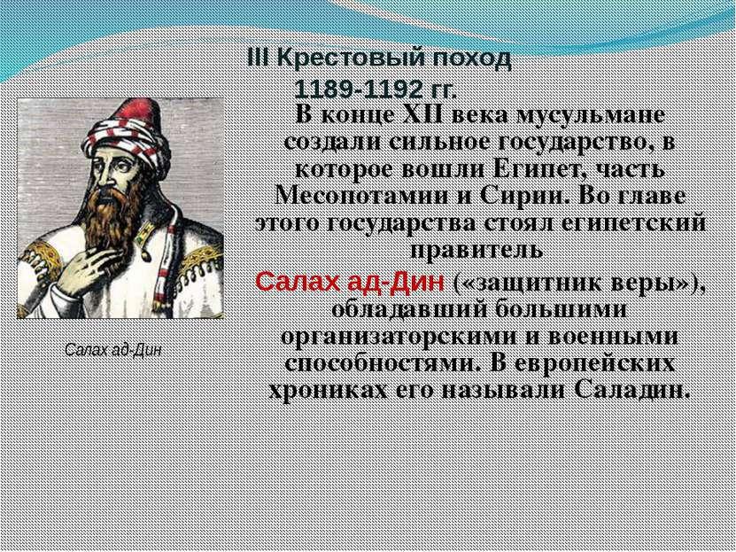 Филипп II Август Фридрих I Барбаросса Ричард I Львиное Сердце
