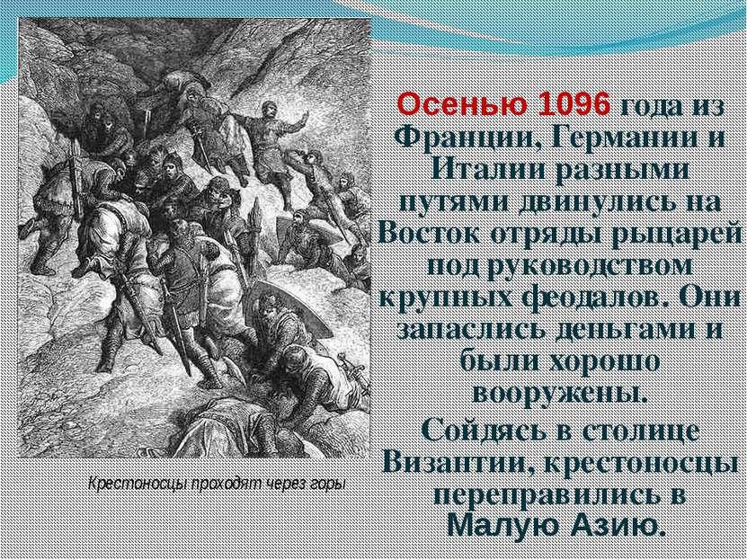 В 1099 году крестоносцы оказались у стен Иерусалима. Осада затянулась на меся...