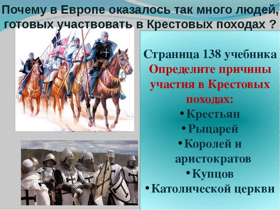 Почему в Европе оказалось так много людей, готовых участвовать в Крестовых по...