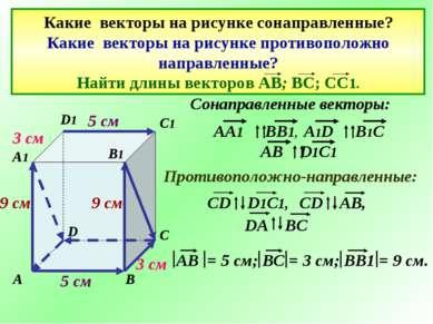Какие векторы на рисунке сонаправленные? Какие векторы на рисунке противополо...
