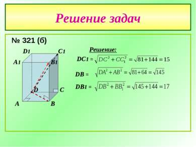Решение задач № 321 (б) A B C D A1 B1 C1 D1 Решение: DC1 = DB = DB1 =