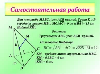 Самостоятельная работа Дан тетраэдр МАВС, угол АСВ прямой. Точки К и Р середи...