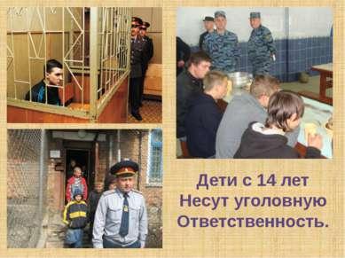 Дети с 14 лет Несут уголовную Ответственность.