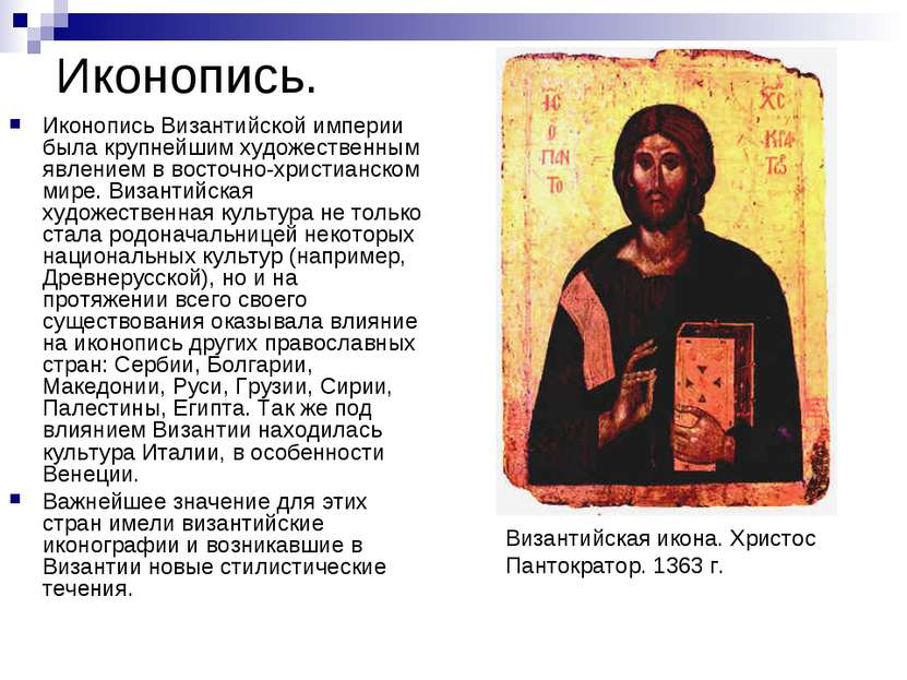Иконопись. Иконопись Византийской империи была крупнейшим художественным явле...